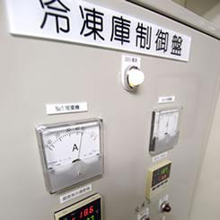 常に-18度~-20度に保たれた冷蔵庫